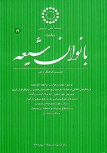 فصل نامه بانوان شیعه - شماره نوزدهم - بهار 1388