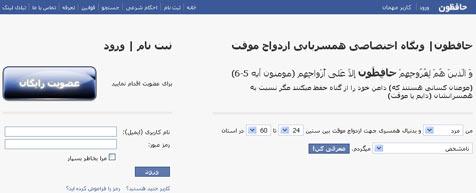 سایت حافظون
